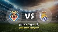 نتيجة مباراة ريال سوسيداد وفياريال اليوم الاحد بتاريخ 05-01-2020 الدوري الاسباني