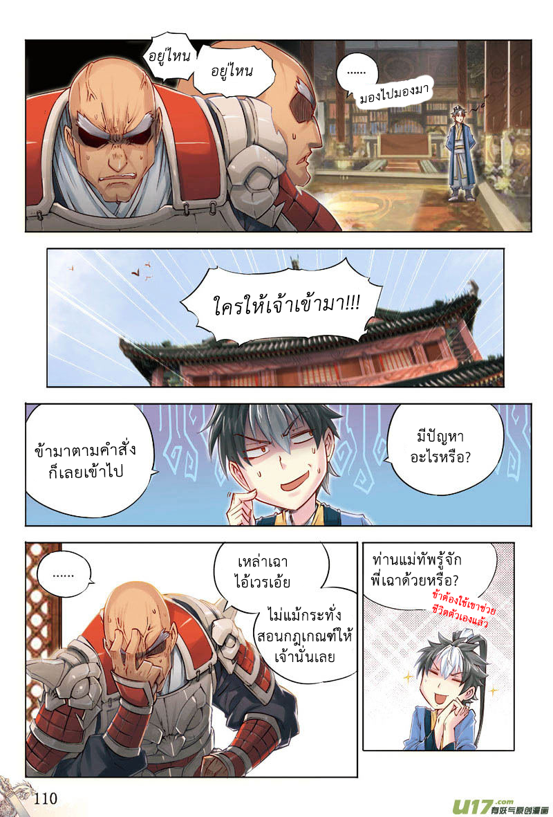 Jiang Ye ตอนที่ 17 หน้า 19