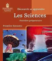 تحميل كتاب العلوم باللغة الفرنسية للصف الاول الاعدادى الترم الاول