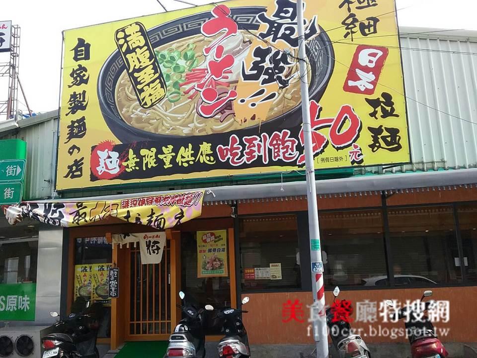 [南部] 台南市新營區【九州豚將拉麵】超評價 免費加麵 超濃湯頭