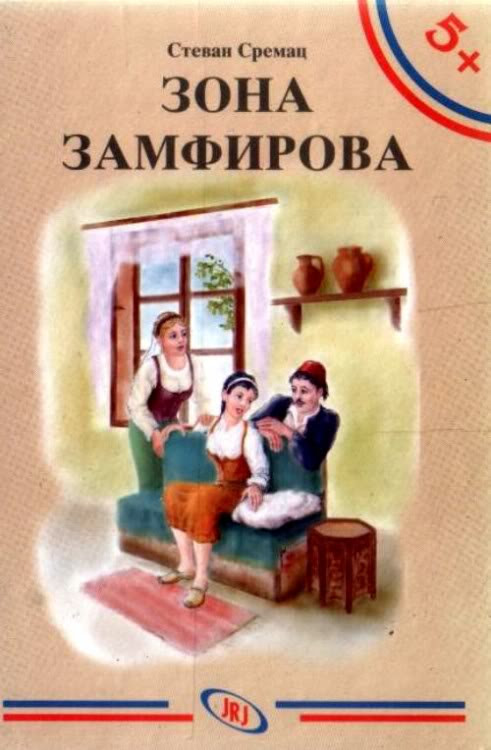 Zona Zamfirova book