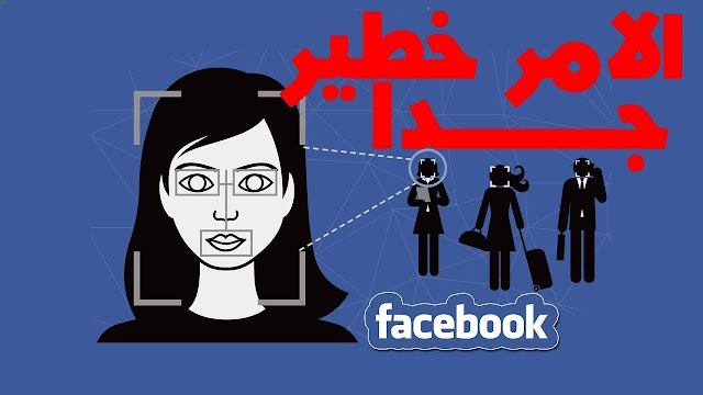 طريقة تعطيل ميزة التعرف على الوجه في فيسبوك