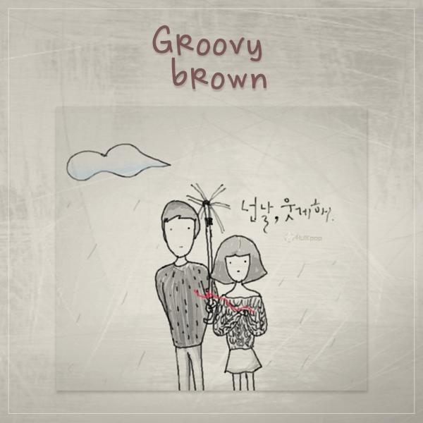 [Single] Groovy Brown – 넌 날 웃게 해