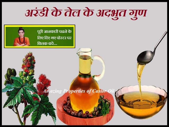 Amazing Properties of Castor Oil-अरंडी के तेल के अदभुत गुण