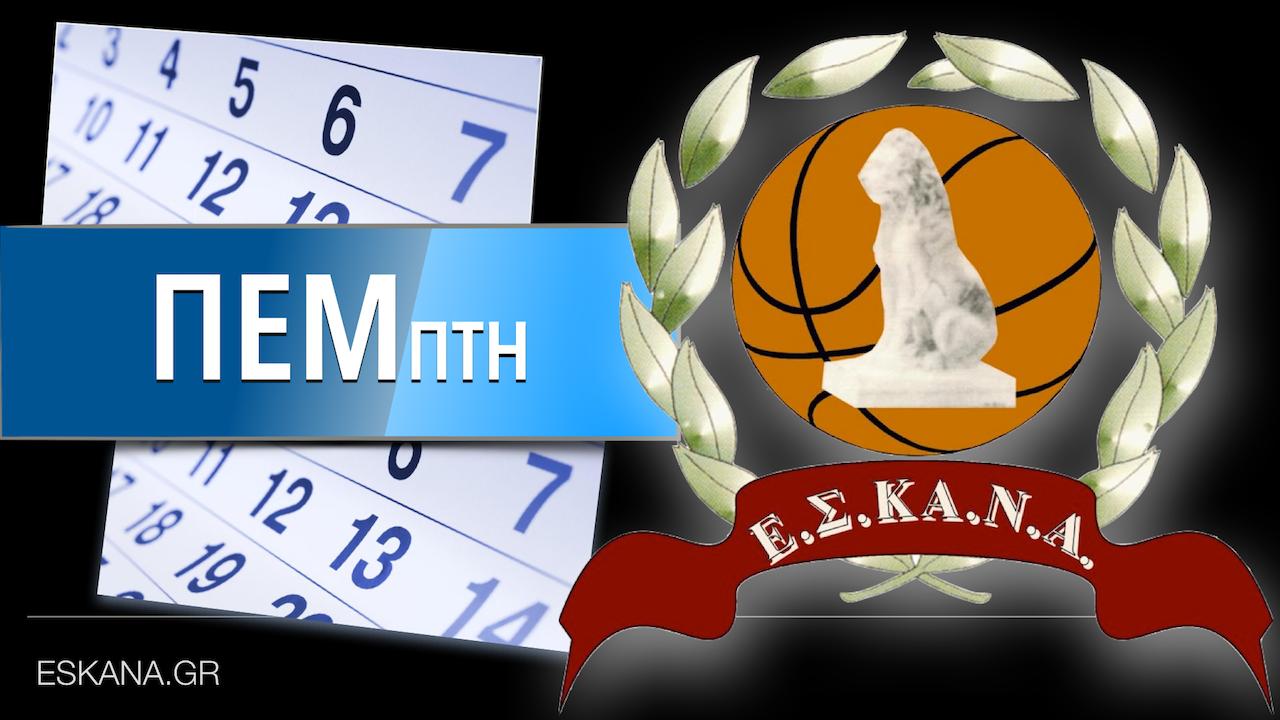 Με αγώνες του Κυπέλλου Ανδρών, το πρόγραμμα της Πέμπτης (29.09.2016)