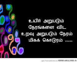 Tamil Funny Puzzle Sms Tamil Sms Messagesinboxcom
