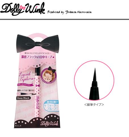 80f1fb3b20c DollyWink Eyelash Case Keep your lashes in this cute box. Yours @ only $7.90
