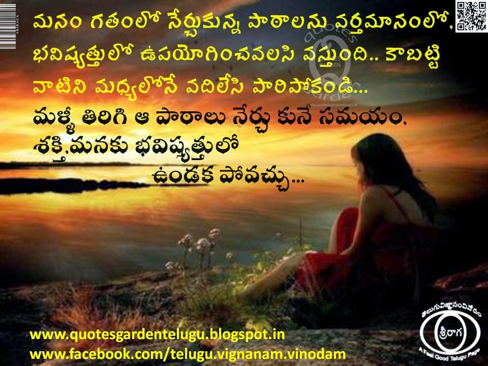 Best Pinterest Quotes Good Reads Whatsapp Facebook Sms Telugu Quotes
