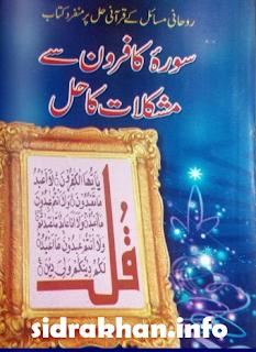 Surah Kafiroon wazifa