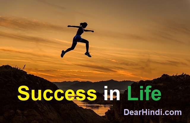 success in life,mahatwa ,safalta,success,achhikhabar,bolna,mehnaat