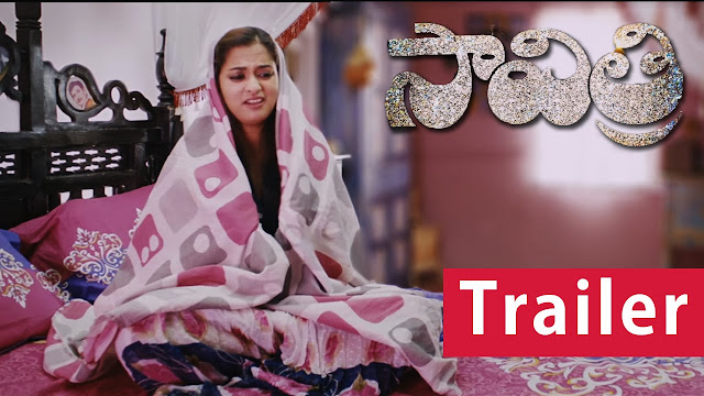 Savitri Telugu Movie Trailer