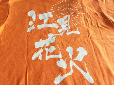 2017 鴨川 江見花火大会 Tシャツ