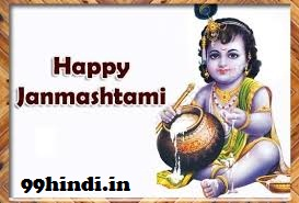 Latest Janmashtami Messages