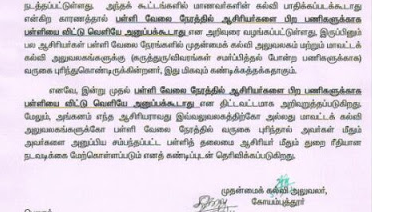 Tntet model question papers with answers