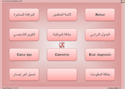 """جديد  برنامج Molahadat لملء خانات """"ملاحظات الأستاذ"""""""