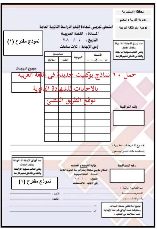 تحميل نماذج بوكليت جديدة في اللغه العربية الصف الثالث الثانوي ، امتحانات اللغة العربية الصف الثالث الثانوي