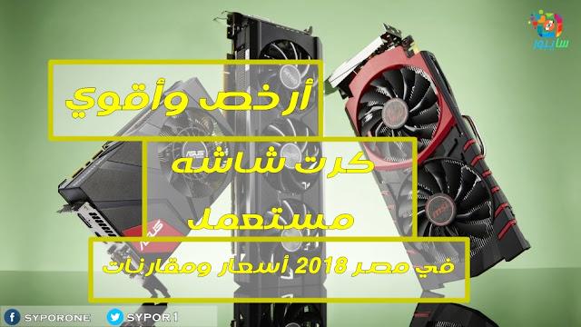 أرخص وأقوي كرت شاشة مستعمل في مصر 2018 أسعار ومقارنات
