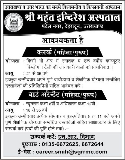Urgent Recruitment Clerk & Ward Attendent  in Shri Mahant Indresh Hospital (SMIH) : Jobs  in Dehradun www.sgrrmc.com