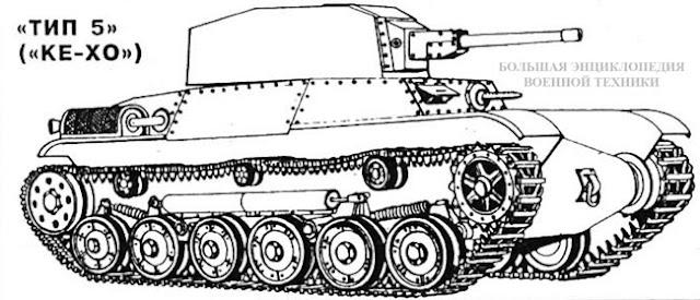 Легкий опытный танк «ТИП 5» («КЕ-ХО»)