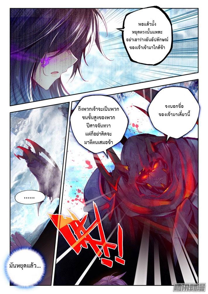 อ่านการ์ตูน Shen Yin Wang Zuo 69 ภาพที่ 5