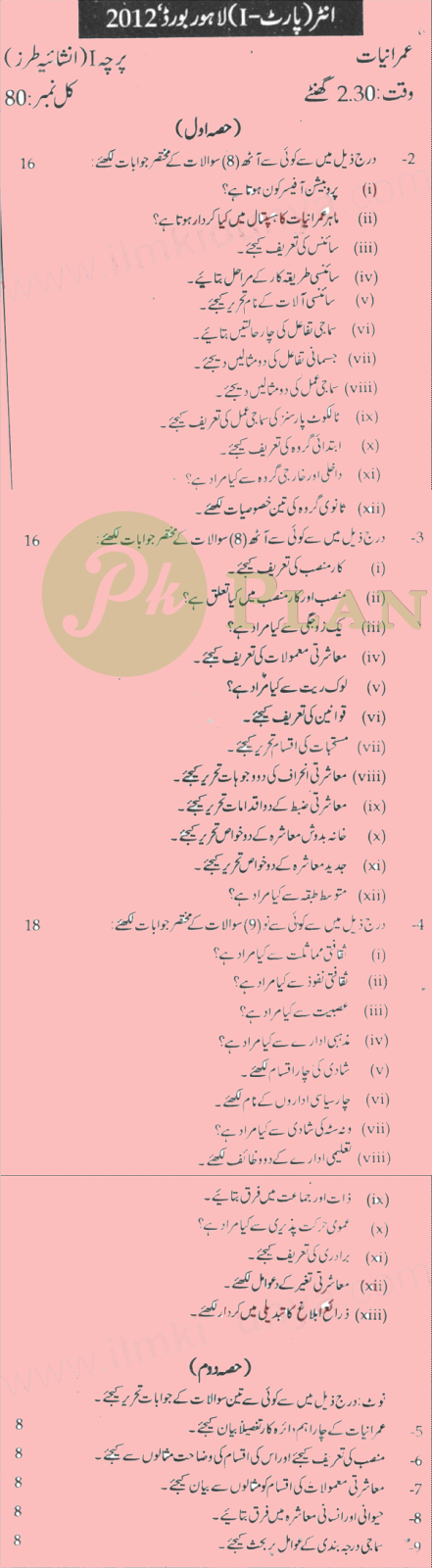 Past Papers of Sociology Inter Part 1 Lahore Board 2012