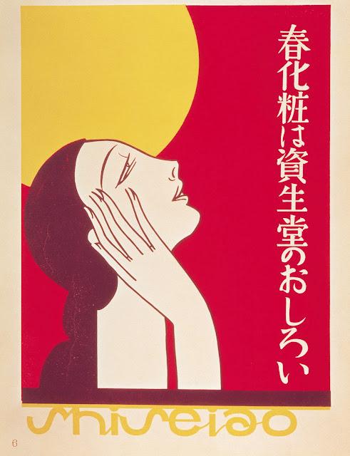 belleza-shiseido