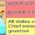 भारत के वर्तमान राज्यपाल 2019   Indian States Governors