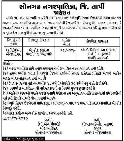 Songadh Nagarpalika Recruitment 2017 for Municipal Engineer Posts