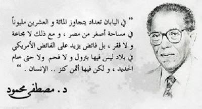اقوال مصطفى محمود عن الحياة