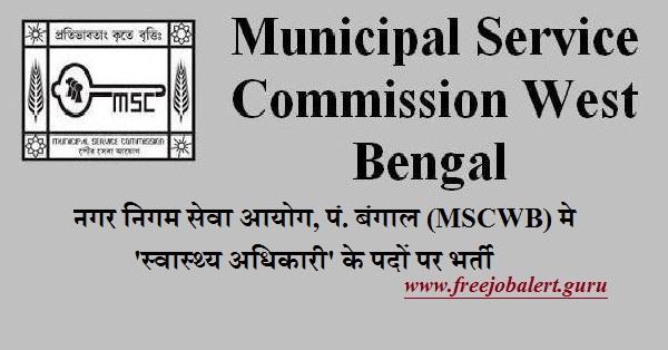 Municipal Service Commission West Bengal , MSCWB, WB, West Bengal, Health Officer, Graduation, Nagar Palika, Nagar Palika Recruitment, Latest Jobs, mscwb logo