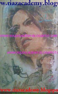 Operation Desert One   آپریشن ڈیزرٹ ون by Mazhar Kaleem (Imran Series ) FREE DOWNLOAD