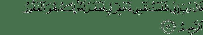 Surat Al Qashash ayat 16