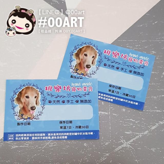 狗狗版藍底貼紙設計