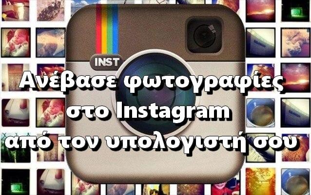 ανέβασε εύκολα εικόνες στο instagram μέσω του PC σου