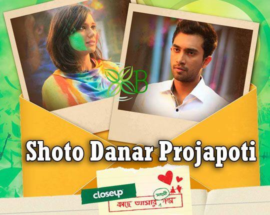 Shoto Danar Projapoti - Closeup Kache Ashar Shahoshi Golpo 2016