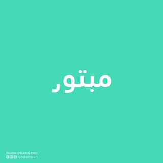 تصاميم عربية جميلة تدل على معانيها بطريقة ذكية