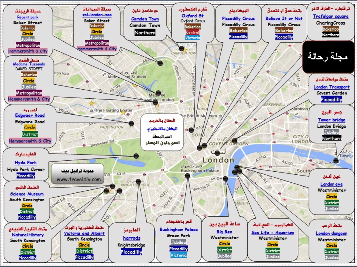 خريطة مترو انفاق لندن بالعربي London Underground Map مجلة رحالة