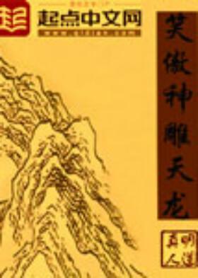 Tiếu Ngạo Thần Điêu Thiên Long