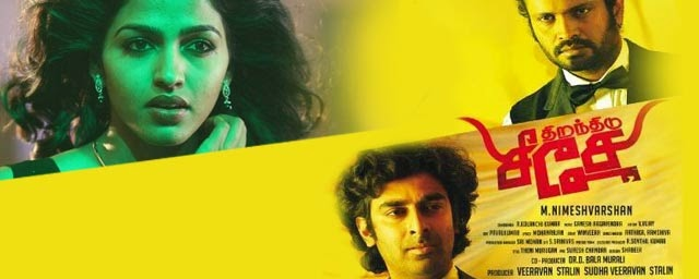 Boologam tamil full movie songs / D and b trailers