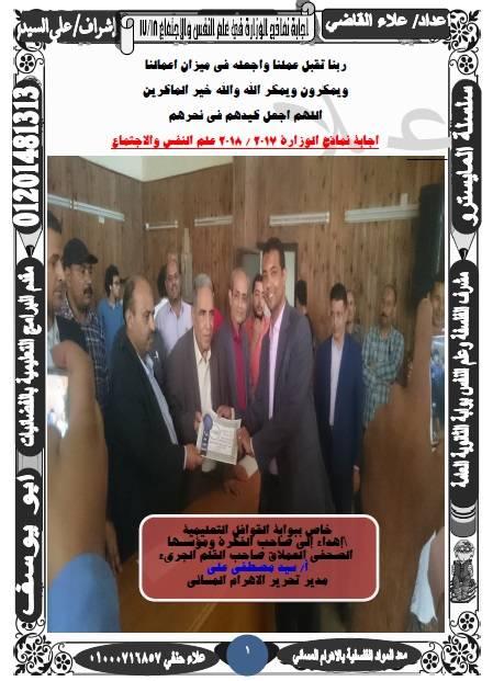 إجابات نماذج الوزارة فى علم النفس والإجتماع 2017/ 2018  للثانوية العامة للأستاذ علاء القاضي