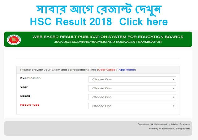 HSC Result - up10s