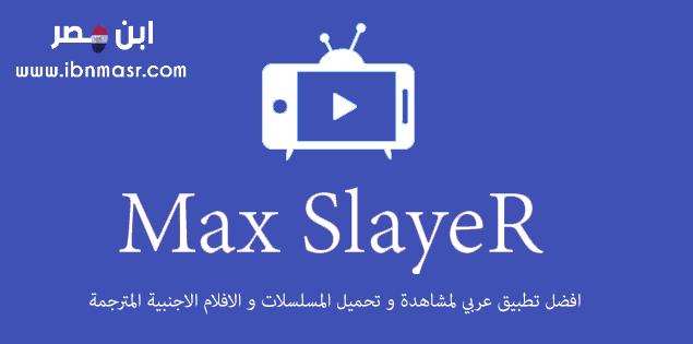 ماكس سلاير لمشاهدة وتحميل الافلام والمسلسلات