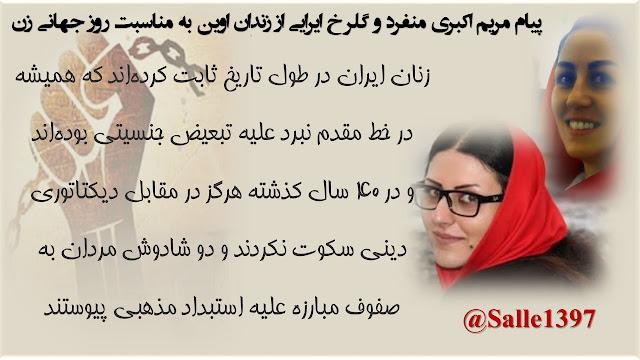 پیام مریم اکبری منفرد و گلرخ ایرایی از زندان اوین به مناسبت روز جهانی زن