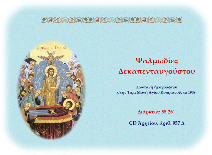 http://www.agioskyprianos.org/analogia_eortes.shtml#cd957d