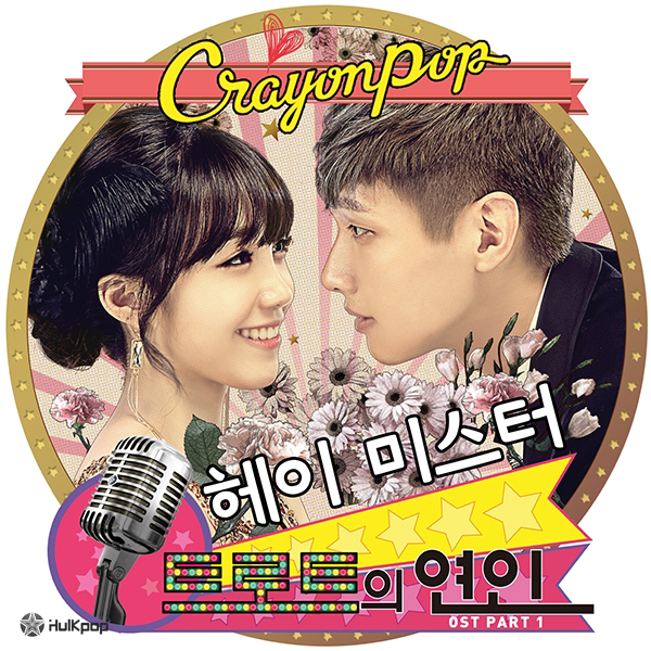 [Single] Crayon Pop – Hey Mister (Trot Lovers OST Part.1)