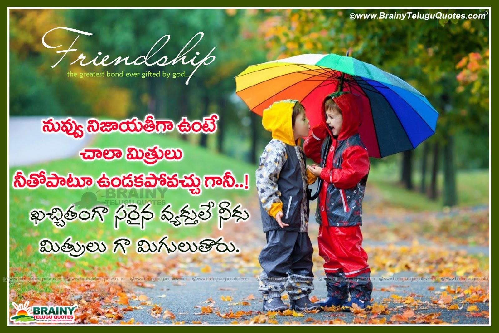 Latest Beautiful Telugu Nice Friendship Quotes Sms