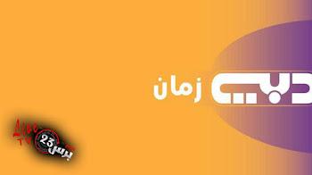 بث مباشر قناة دبي زمان