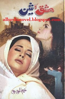 Famous Romantic Novel Ishq ka Sheen by Aleem Ul Haq