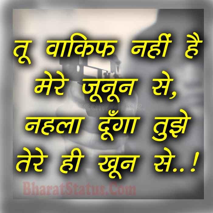 Attitude Status in Hindi Killer Style
