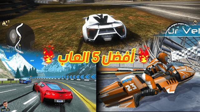 أفضل 5 ألعاب سباق